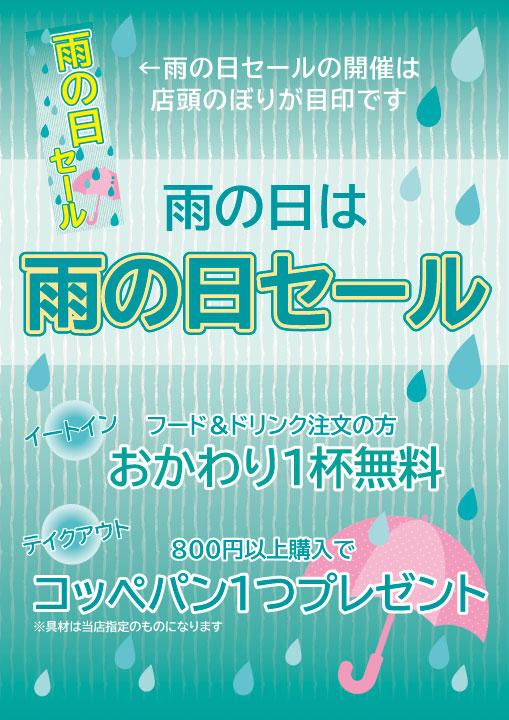 雨の日セール