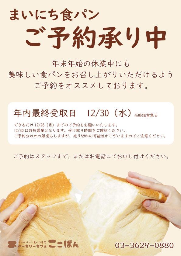 食パン予約承り中